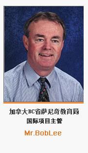 加拿大BC省萨尼奇教育局 国际项目主管Mr.BobLee