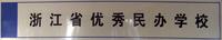 浙江省优秀民办学校