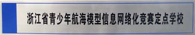 浙江省青少年航海模型信息网络化竞赛定点学校