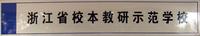 浙江省校本教研示范学校
