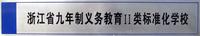 浙江省九年制义务教育II类标准化学校