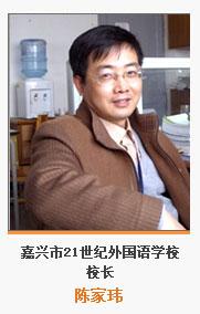 嘉兴市二十一世纪外国语学校 陈家玮